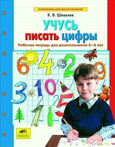 Программу от звука к букве обучение дошкольников элементам грамоты